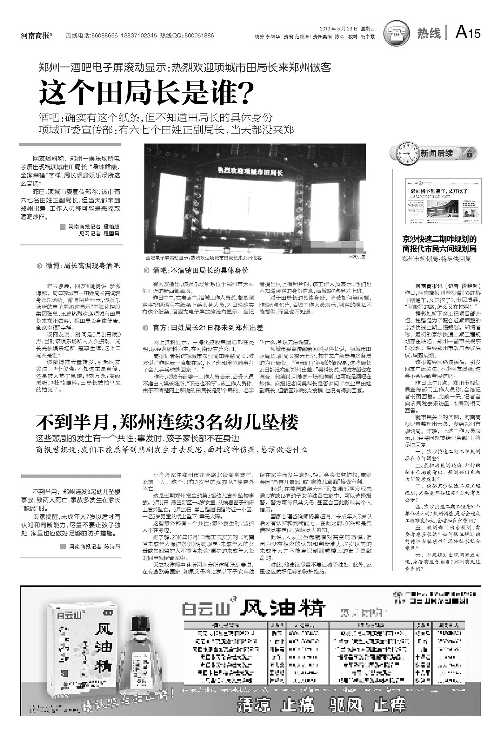 """事件 项城/河南商报讯(记者段艳超)此前被河南商报报道,引发热议的""""..."""