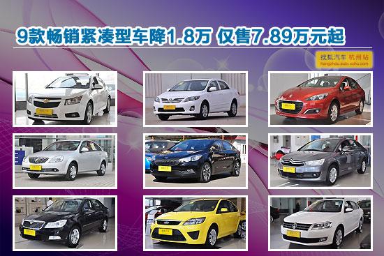 9款畅销紧凑型车降1.8万 仅售7.89万元起
