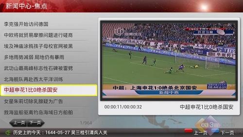 屏幕下方有即时更新的消息播报
