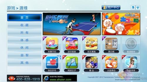 渡维游戏平台的主界面