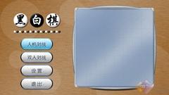 用卡萨帝K42U7000P的遥控器就可以操控黑白棋游戏