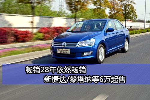28年畅销车 新捷达/桑塔纳等最低6万元起