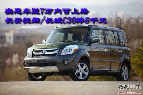 7万内实惠车型 长安悦翔/长城C30降8千元