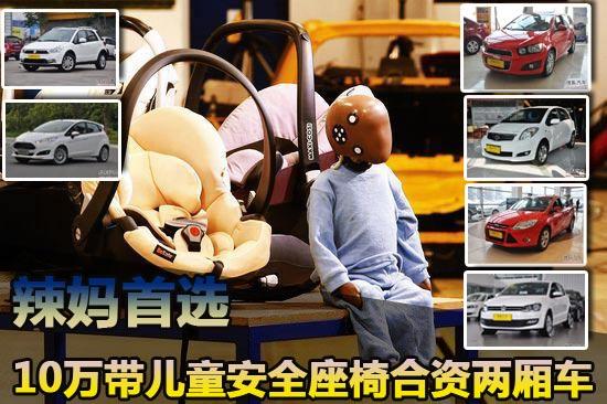 辣妈首选 10万元左右带儿童安全座椅合资两厢车推荐
