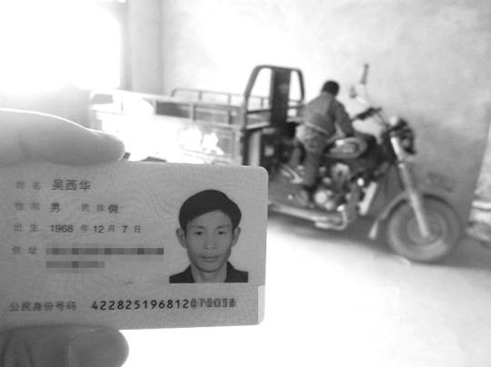 吴西华身份证背后,是当天肇事的三轮车。 南都记者 占才强 摄