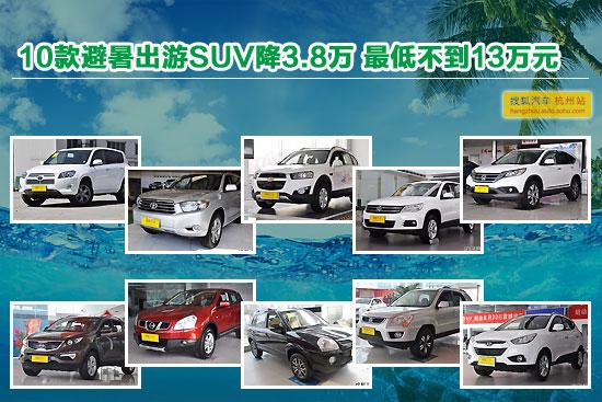 10款避暑出游SUV降3.8万 最低不到13万元