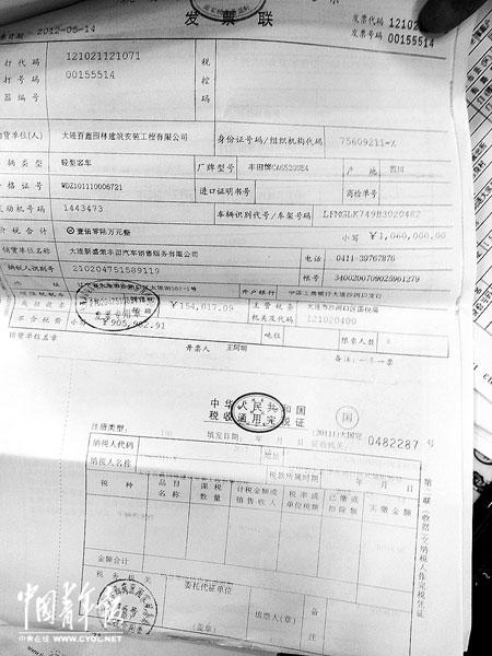 赵百庆向中国青年报记者提供的丰田4700购车发票和交税证明。