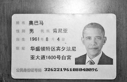 奥巴马身份证惊现网吧 盘点曾遭恶搞明星 图