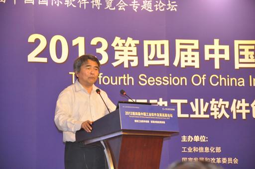 第四届中国工业软件发展高层论坛现场