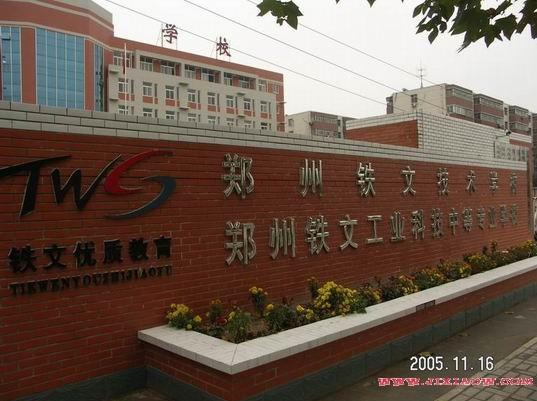 郑州铁文工业科技中等专业学校是经郑州市教育局批准,河南省教育厅备案的一所全日制中等专业学校。学校建筑面积3万m2,总投资6000万元,投资现代化教学实习设施1000万元。   学校建校二十多年来,学校始终坚持素质教育原则,以就业为导向,以学生自主管理为特色,以课程改革为主线,以校园文化活动为载体,以培养具有健全人格的高素质的实用型人才为宗旨,以营造自主、自信、自强;成熟、 成才、成功的文化氛围和精神风貌为办学目标,并取得了丰硕的教育教学成果。二十五年岁月历程行驰,二十五年薪火传承相继。秉承敬、精