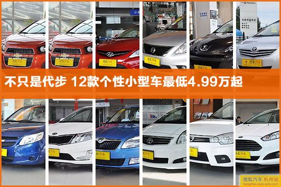 不只是代步 12款个性小型车最低4.99万起