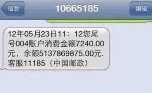 (郭美美晒银行账户51亿余额)