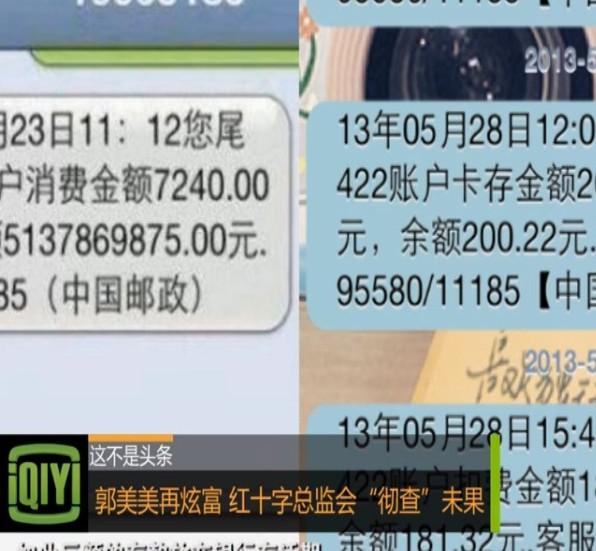 郭美美晒51亿存款袭来 网友骂其厚颜无耻(图)