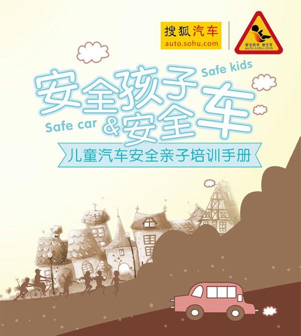 搜狐汽车大型儿童汽车安全原创系列漫画