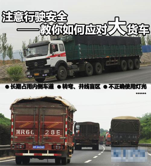 保命绝招!手把手教你如何应对大货车