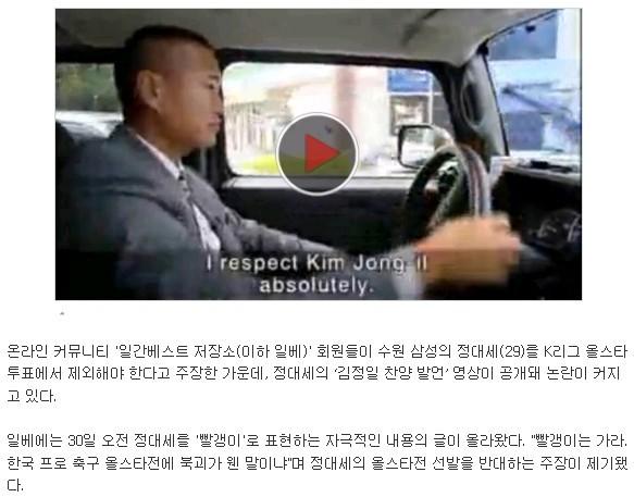 韩国媒体报道截屏