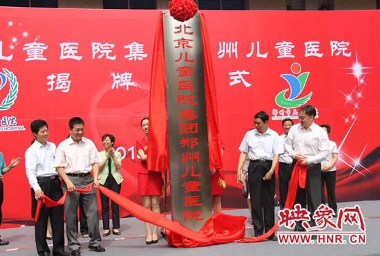 这标志着郑州市儿童医院正式加入北京儿童医院集团