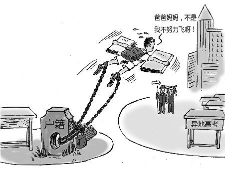 [漫画]异地高考三大准入条件被指太苛刻