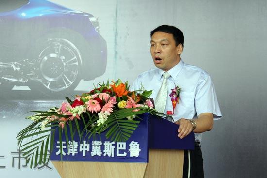 天津空港斯巴鲁总经理讲话