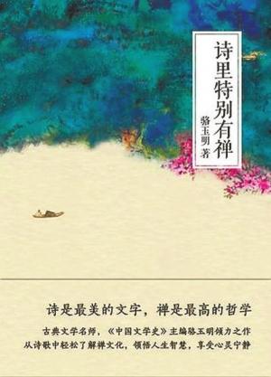 作者 骆玉明出版社 浙江文艺出版社