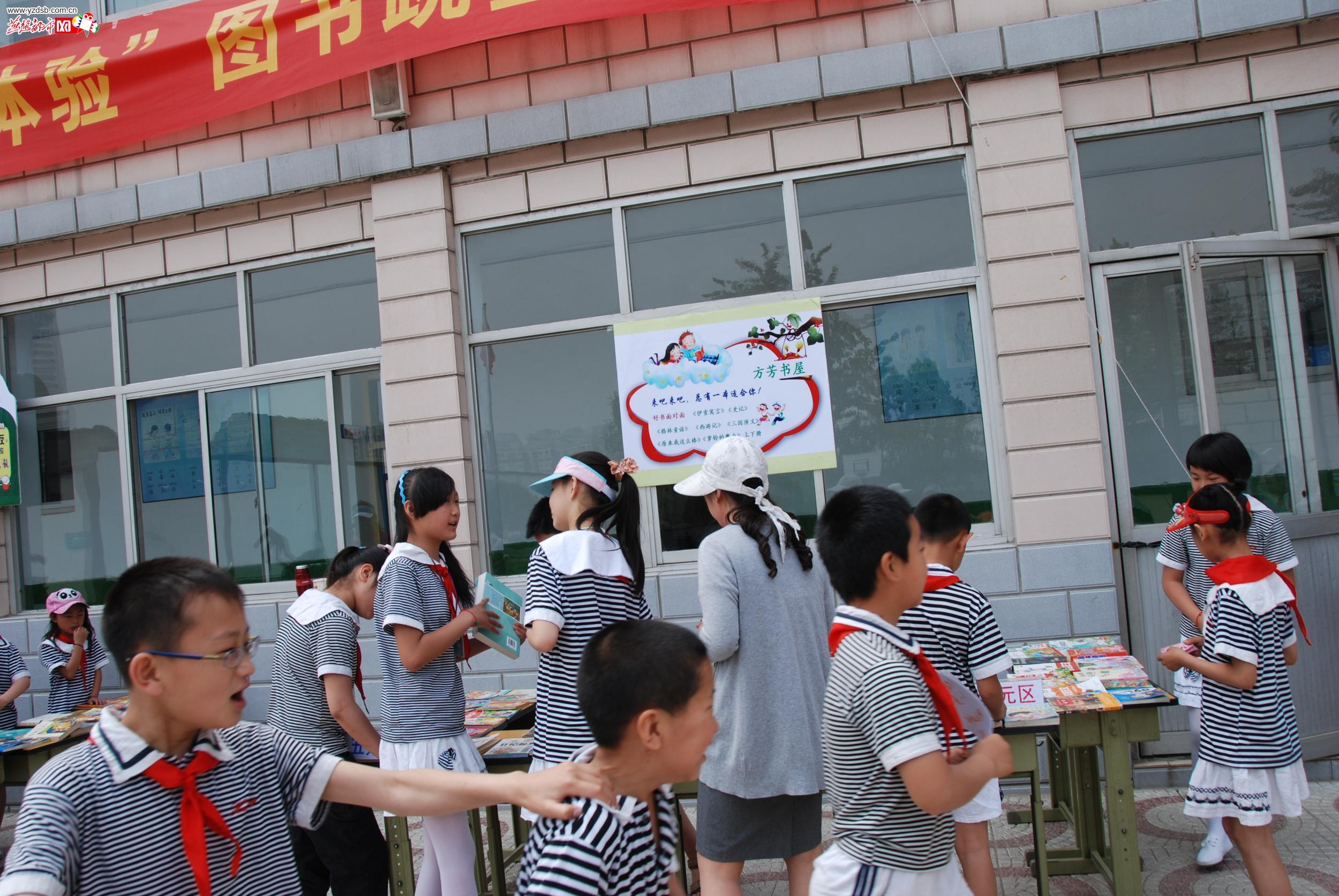 石家庄华清街图书举办小学跳蚤市场(图)小学招生政策泸州图片