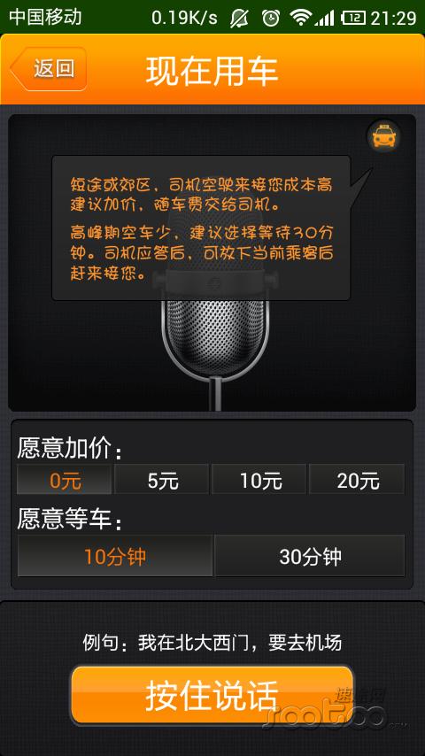 三亚电召出租车号码_北京电召统一平台上线 不加价仍难打到车-搜狐滚动
