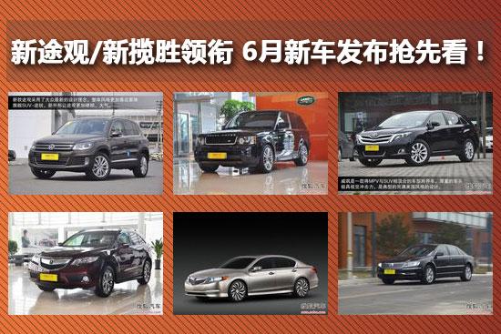 新途观/新揽胜领衔 6月新车发布抢先看!