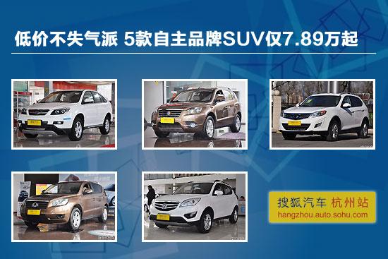 低价不失气派 5款自主品牌SUV仅7.89万起
