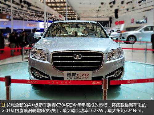 长城暂停中高级轿车研发 涉及B级C级车