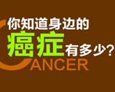 2013世界抗癌日:身处癌症之林