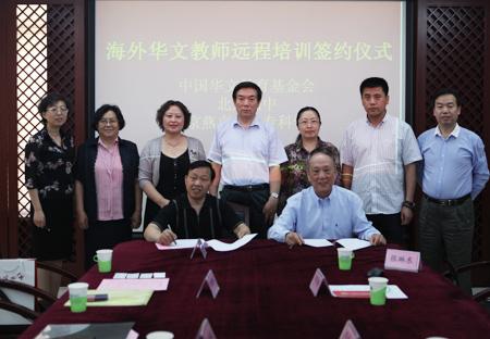 海外华文教师远程培训签约仪式隆重举行