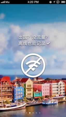 """热门旅游App""""在路上""""4.0版发布 启动旅型家计划"""