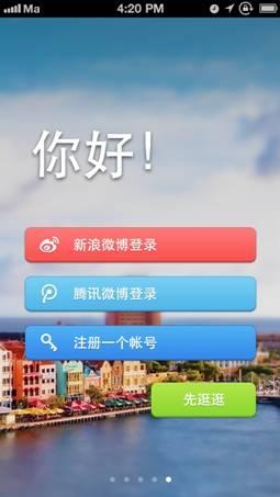 """""""在路上""""4.0新版UI"""