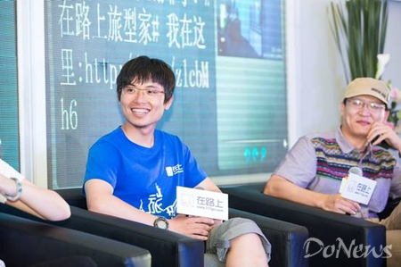 《寻找在路上「旅型家」》活动旅行导师江南忆龄参与现场研讨