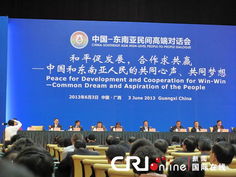 中国-东南亚民间高端对话会开幕式主席台图片