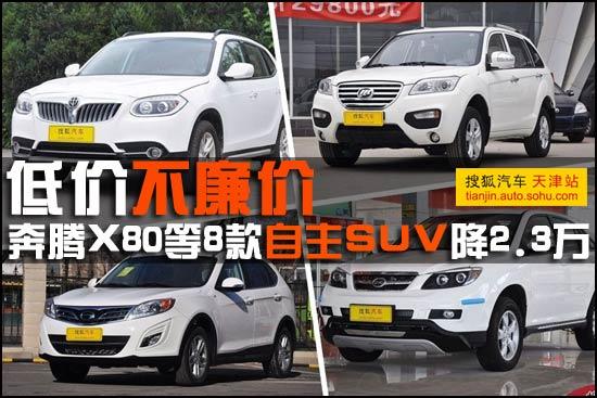 低价不廉价 奔腾X80等8款自主SUV降2.3万