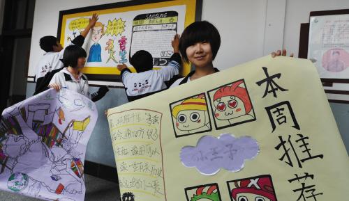 小组风采手绘海报