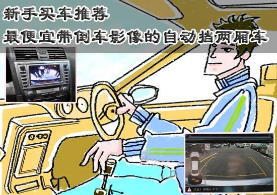 新手买车推荐 最便宜带倒车影像的自动挡两厢车