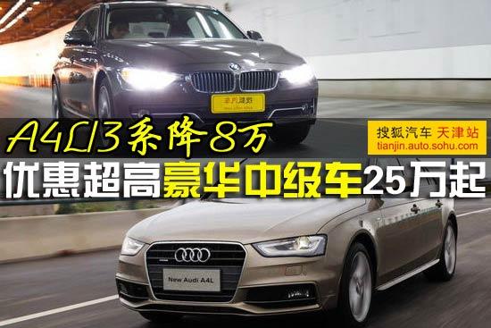 A4L/3系降8万 优惠超高豪华中级车25万起