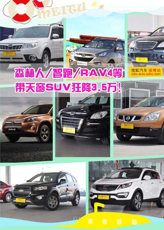 森林人/智跑/RAV4等带天窗SUV狂降3.5万!