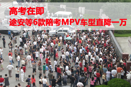 高考在即 途安等6款陪考MPV车型直降一万