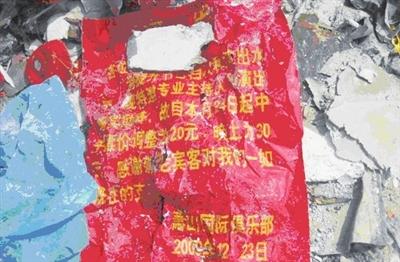建筑垃圾里两张纸牵出一桩偷倒案