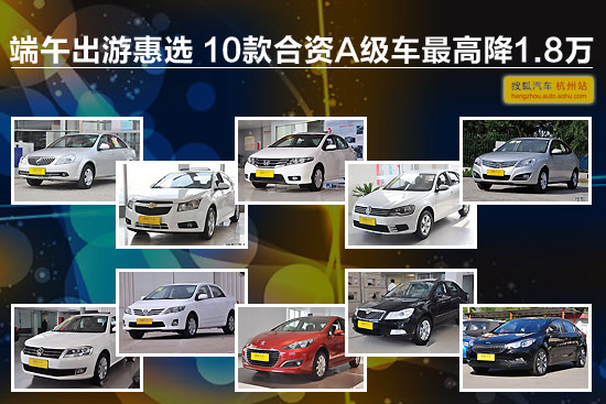 端午出游惠选 10款合资A级车最高降1.8万