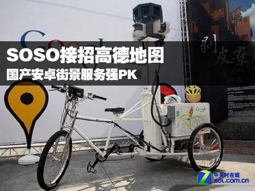 SOSO接招高德地图 国产安卓街景服务强PK
