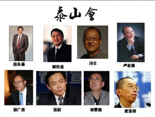最具影响力的十个圈子:华夏同学会泰山会上榜