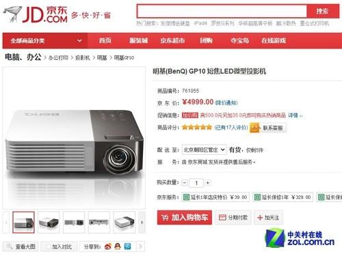 LED微型投影 明基GP10京东售价4999元