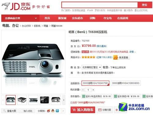 超长灯泡寿命 明基TX6306京东特价促销