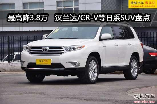 最高降3.8万 汉兰达/CR-V等日系SUV盘点
