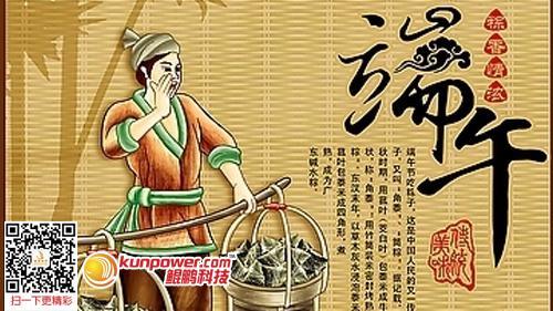 温州鲲鹏网络科技:端午节网上买粽子成时髦 互联网品牌改变生活方式