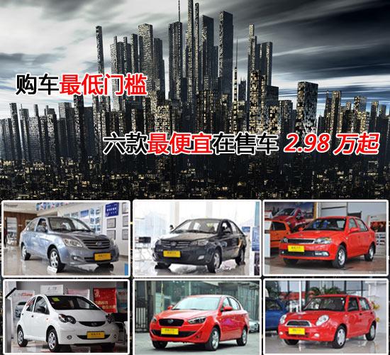 购车最低门槛 六款最便宜在售车2.98万起